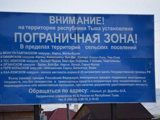 В Туве изменилась процедура выдачи пропусков для прохождения через погранзону