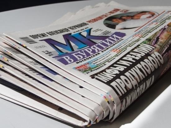 Александр Махачкеев: «МК в Бурятии» всегда оставался сообществом профессионалов»