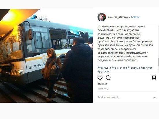 Депутат Госдумы прорекламировал себя фотографией автобуса-убийцы со «Славянского бульвара»