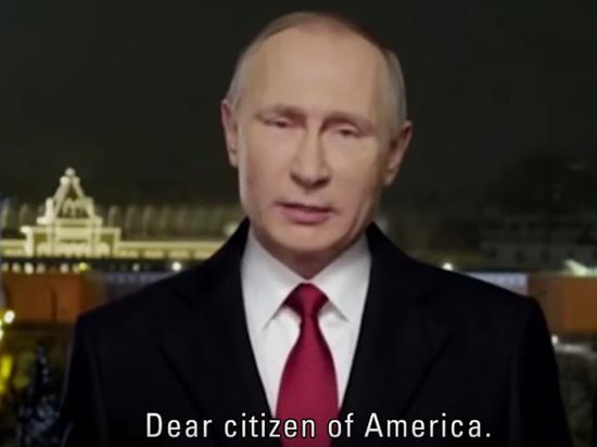 Netflix показал новогоднее обращение Путина к гражданам США