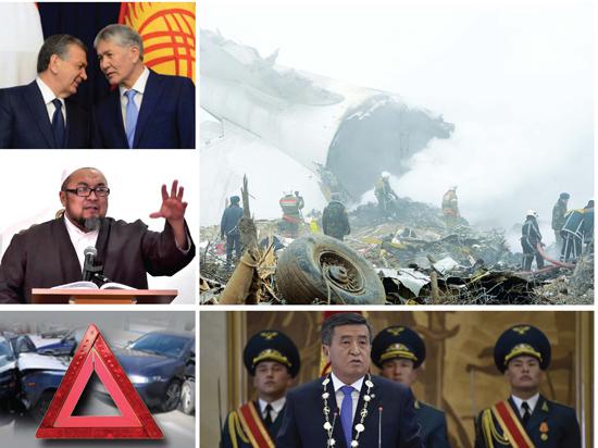 12 событий, которые всколыхнули Кыргызстан и не оставили никого равнодушными
