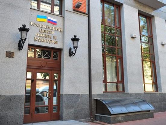 На здание Российского центра науки и культуры в Киеве совершено нападение