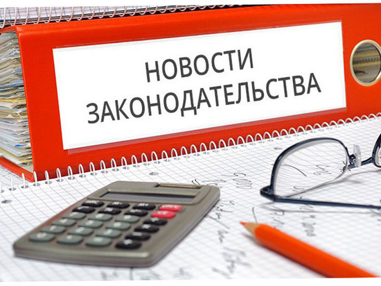 Как изменится российское законодательство в 2018 году