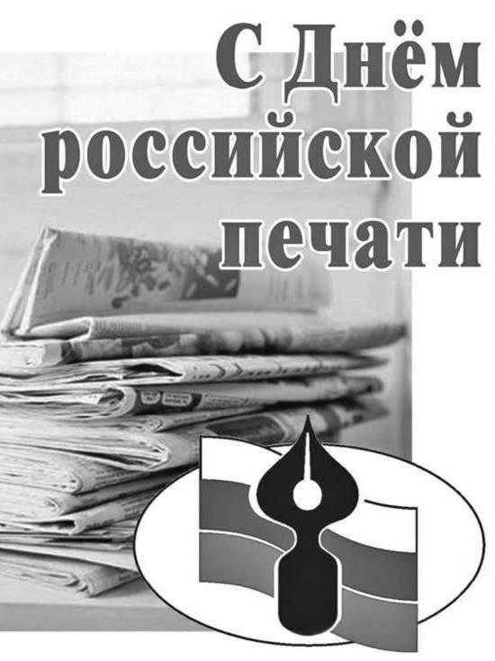 День российской печати отметят жители Краснодарского края