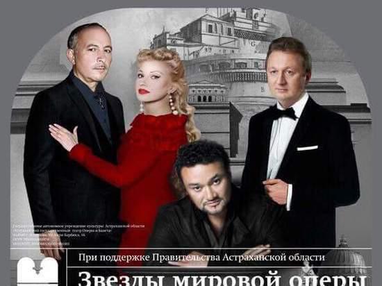Жителей Калмыкии приглашают насладиться звездным составом исполнителей в опере «Тоска»