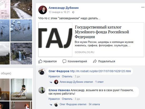 Псковский музей за три дня удесятерил своё присутствие в госкаталоге
