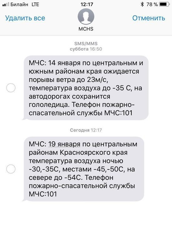 Мурманских абонентов «Билайна» предупреждают о непогоде в Красноярске