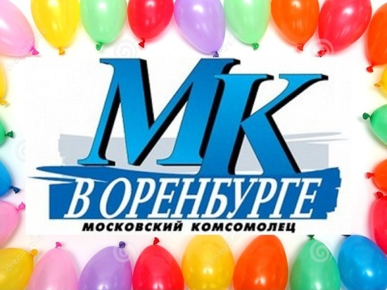Газета «МК» в Оренбурге» отмечает свое 20-летие