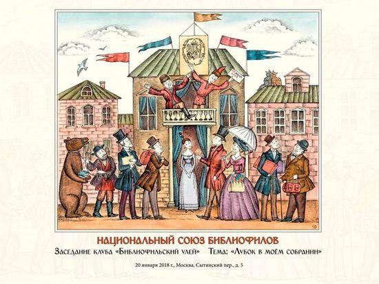 Библиофилы доказали, что русский лубок — дело тонкое и недешевое