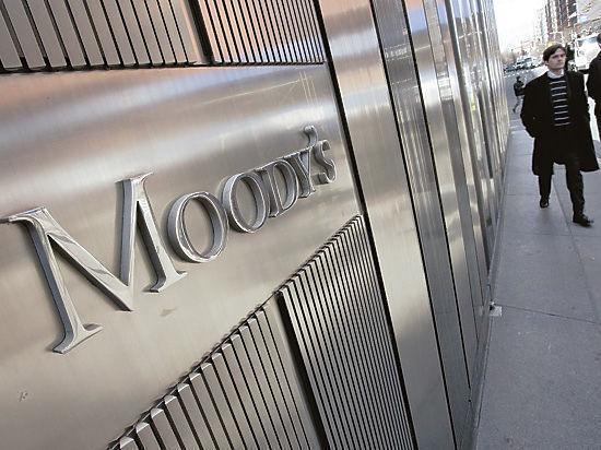 Позитивные перемены: Moody's улучшило прогноз по суверенному рейтингу России