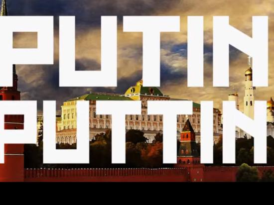 Американскому композитору вручили «Грэмми» за песню о Путине