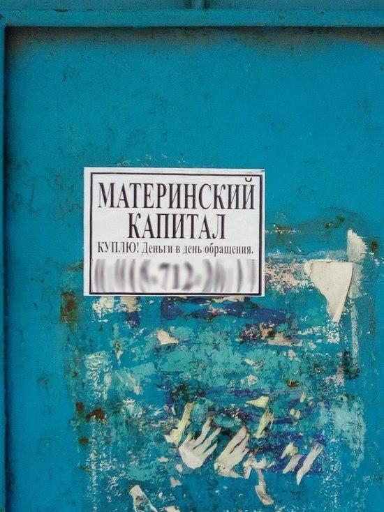 В Тверской области действуют мошеннические схемы по обналичиванию материнского капитала