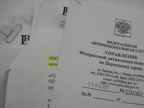 В результате деятельности Пермского УФАС добросовестный бизнес рискует лишиться  рынка