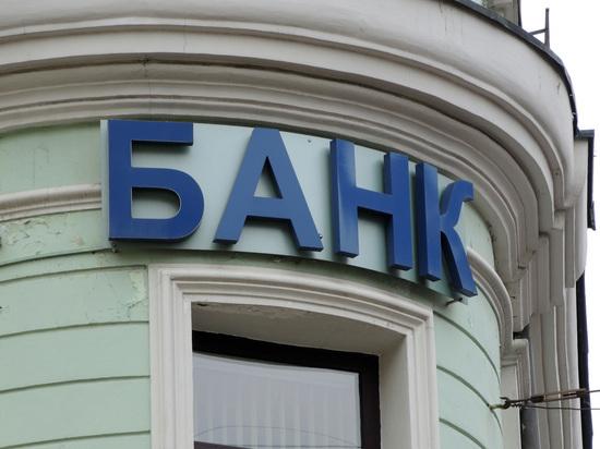 Верховный суд разрешил российским банкам не отдавать деньги со вкладов