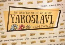 Молодежная столица Европы: Ярославль прошел во второй тур