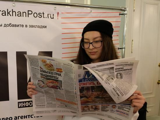 Астраханцы читают газету!