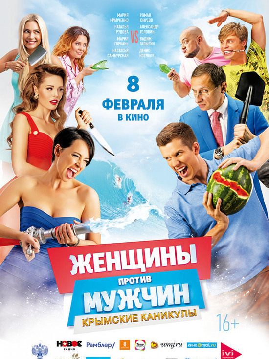 Киноафиша Крыма с 8 по 14 февраля