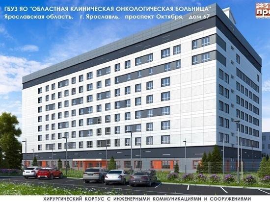Дмитрий Миронов: Ярославская область получила федеральные деньги на строительство онкоцентра