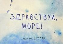 Крым как главный герой книги: обзор новинок