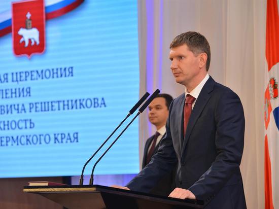 Что нового в Пермском крае?