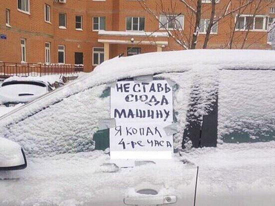 В Химках автомобилисты «приватизировали» расчищенные от снега парковочные места