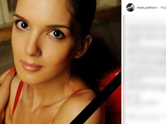 В СК назвали точную причину смерти звезды «Дома-2» Марии Политовой