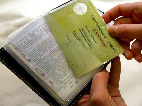 Правительство РФ ужесточило правила прохождения техосмотра