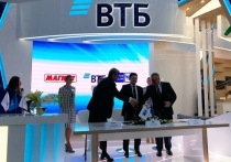 Почта России, ВТБ и Магнит подписали меморандум на форуме «Сочи 2018»