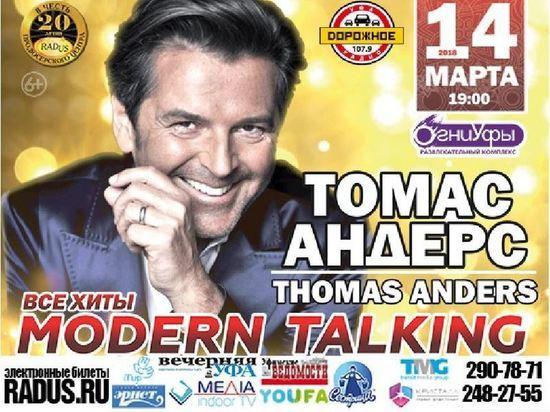 Томас Андерс споет уфимцам хиты Modern Talking и новые песни
