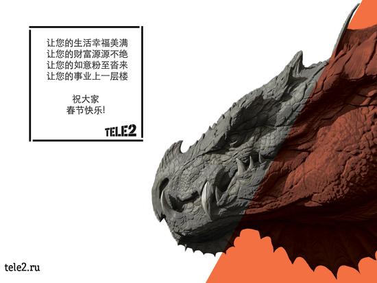 Tele2 поздравил китайских абонентов с Новым годом