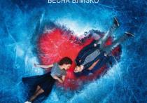 Киноафиша Крыма с 15 по 21 февраля