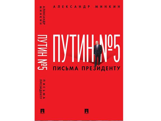Александр Минкин приглашает