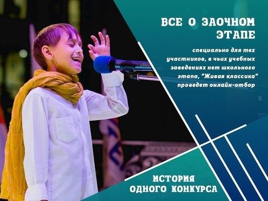 Жители Черноземья получили шанс пройти отборочный тур конкурса чтецов «Живая классика», записав выступление на камеру