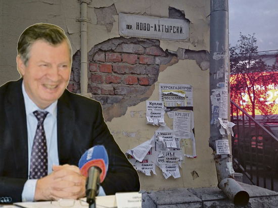 Шкура мэра