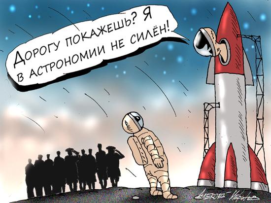 Сегодня - учебник, завтра - космос