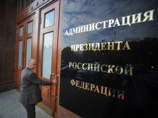 Позиция Администрации Президента России по одному из курских вопросов