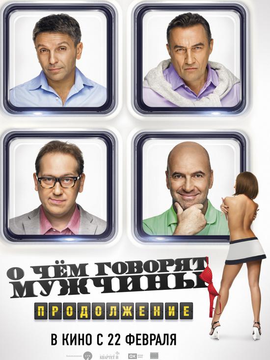Киноафиша Крыма с 22 по 28 февраля
