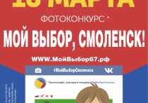«Мой выбор, Смоленск»