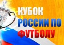 Гол калужского футболиста не помог его команде пройти в полуфинал Кубка России