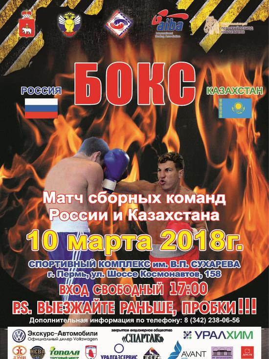 Пермь примет матч по боксу между сборными России и Казахстана