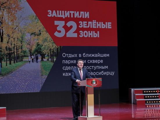 Мэр Новосибирска отчитался перед горожанами
