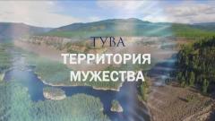 Тува – территория мужества