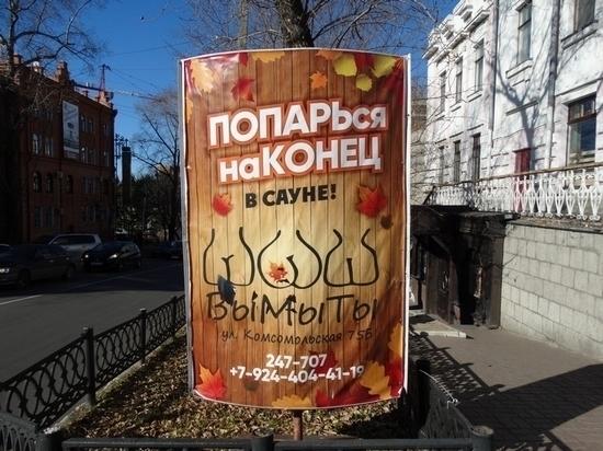 Хабаровчане положительно оценили рекламу с голыми попами и «ниже пояса»