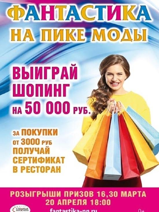 Торгово-развлекательный центр «Фантастика» дарит сертификат в ресторан