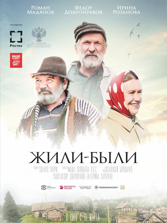 Новости кино: В российский прокат выходит фильм «Жили-Были»