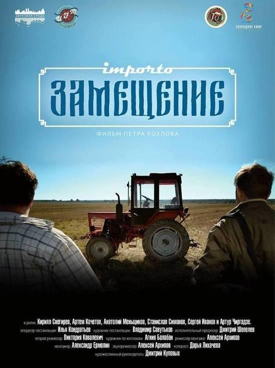 В конкурсный список кинофестиваля «Человек труда» вошел фильм «Импортозамещение»