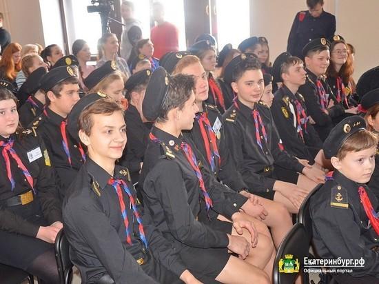 В Екатеринбурге легендарный отряд «Каравелла» получил новый «дом»