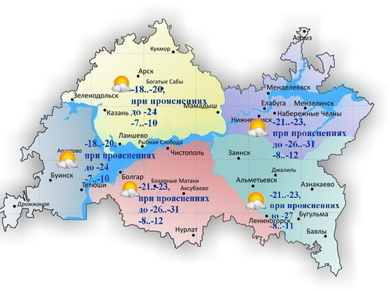 3 марта по Татарстану ожидаются мороз и туман