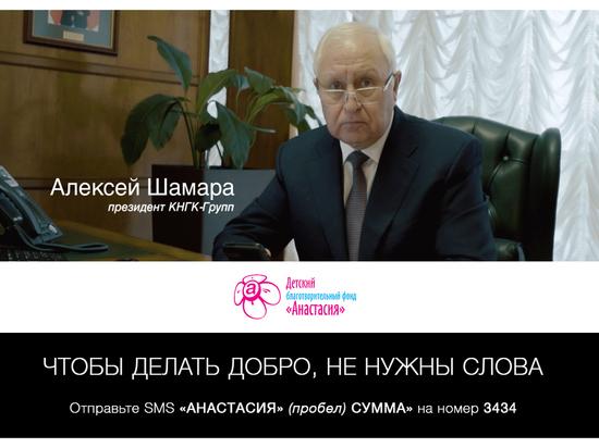 Президент КНГК-Групп принял участие в проекте «Чтобы делать добро, не нужны слова»