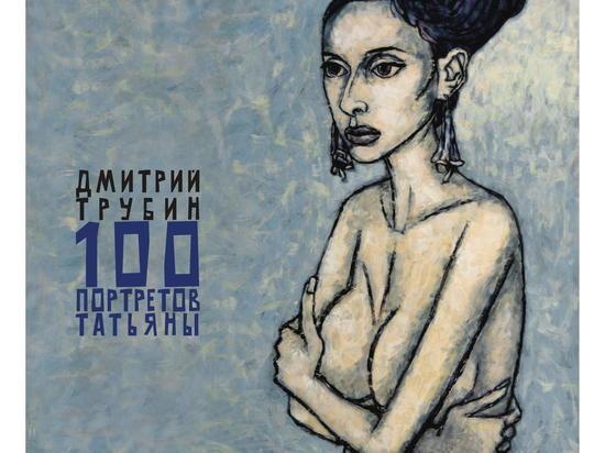 Сто живописных портретов представит художник Дмитрий Трубин в Архангельске